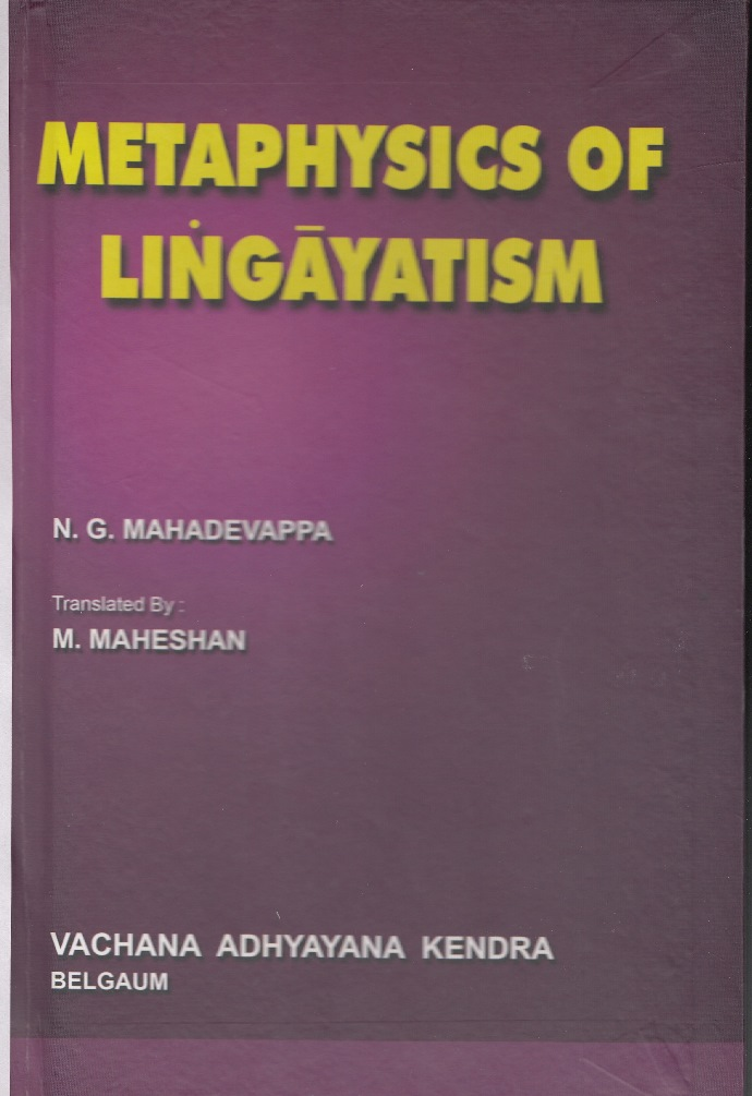Metaphisics of lingayat-religion.jpg