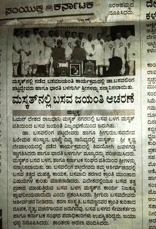 Basava Balaga Muscut Function in News