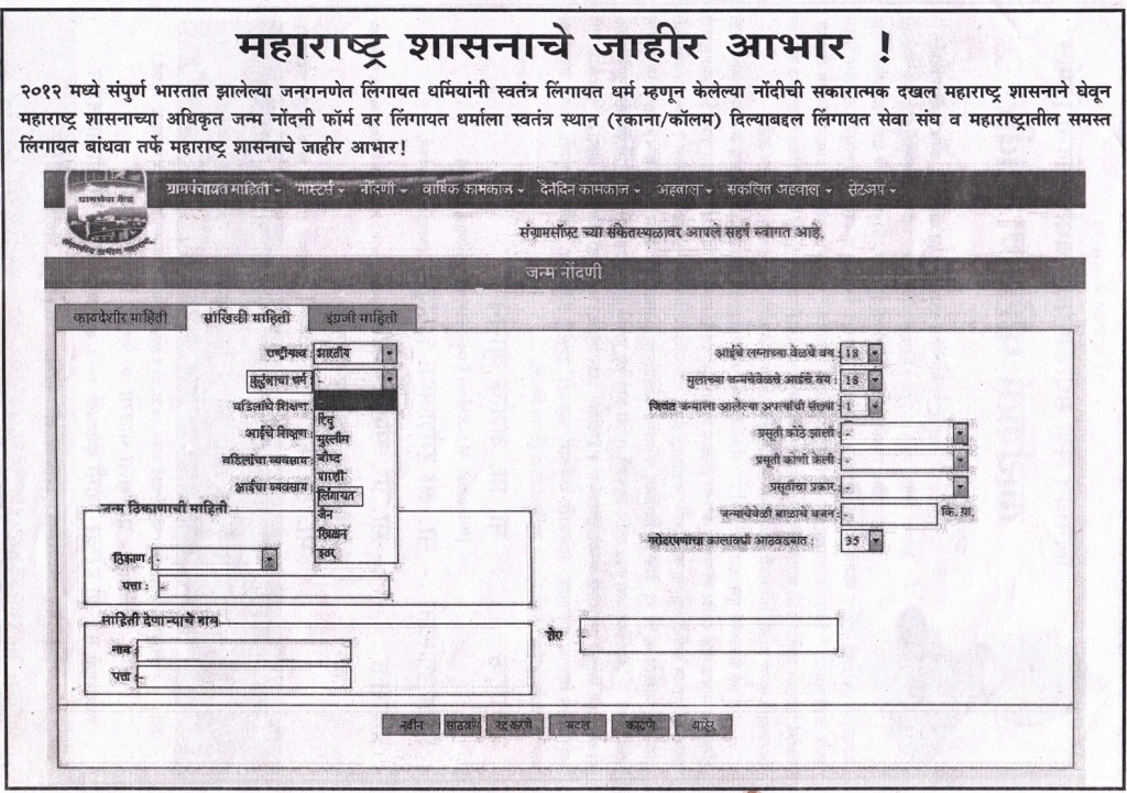 Government of Maharashtra provided feature to register as Lingayat in Birth Certificate