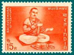Basava on Stamp released on 11th_May_1967