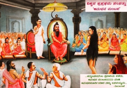 Anubhava Mantapa When Akkamahadevi visited